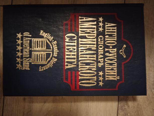 Русско-английский словарь американского сленга