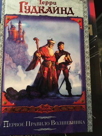 Терри Гудкайнд «Первое правило волшебника» Детская библиотека