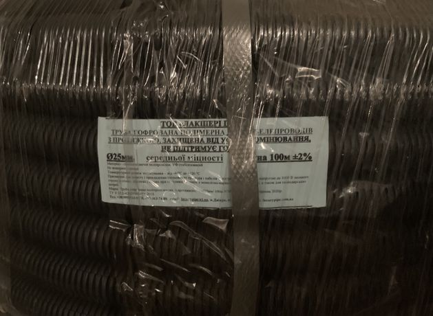 Труба гофрированная 25мм