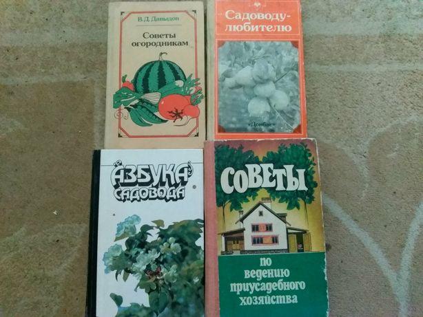 Книги по ведению домашнего хозяйства.