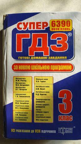 ГДЗ, решебник, для 3,4,5,9 класса, готовые домашние задания