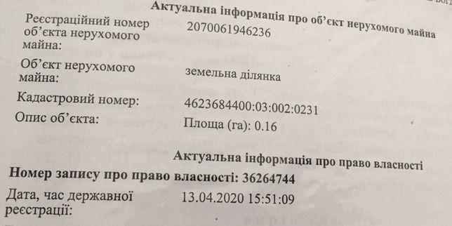 Продам земельну ділянку під забудову с.Гаї Пустомитівський р-н