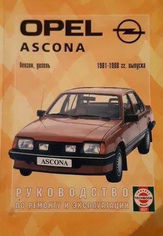 Opel Askona руководство по ремонту  и эксплуатации