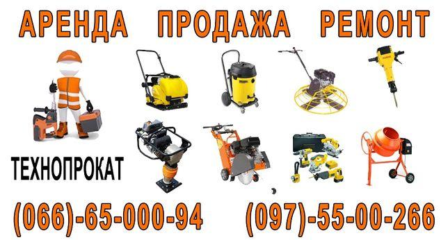 Аренда, прокат инструмента, оборудования, лесов в Полтаве