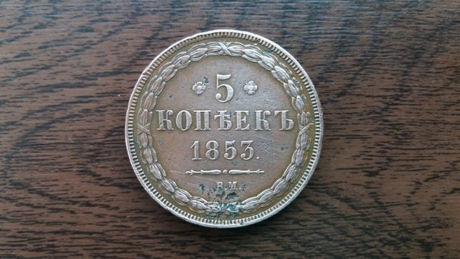 Numizmatyka 5 kopiejek 1853 B.M. Mennica Warszawa Mikołaj I