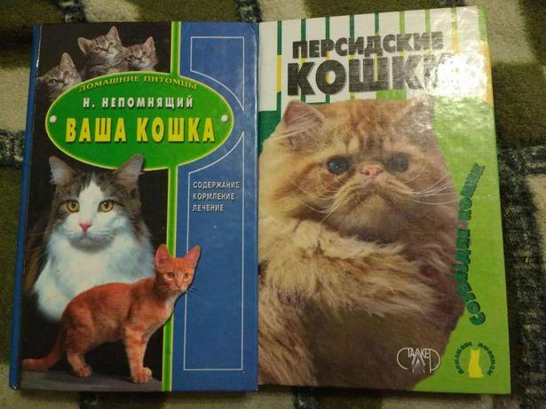Н. Крылова. И. Афонина . Персидские кошки.Н.Непомнящий.Ваша кошка.