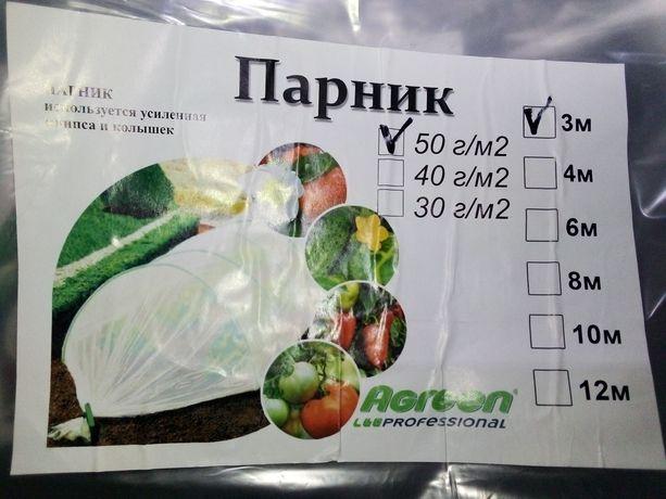 Парнік 3м 50г щільний агроволокна теплиця міні парник теплица спанчбон