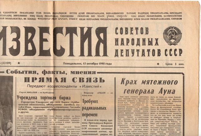Radziecka gazeta Izwiestija (z 15 października 1990 r.)