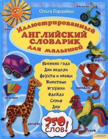 Детская книга Английский словарик для малышей