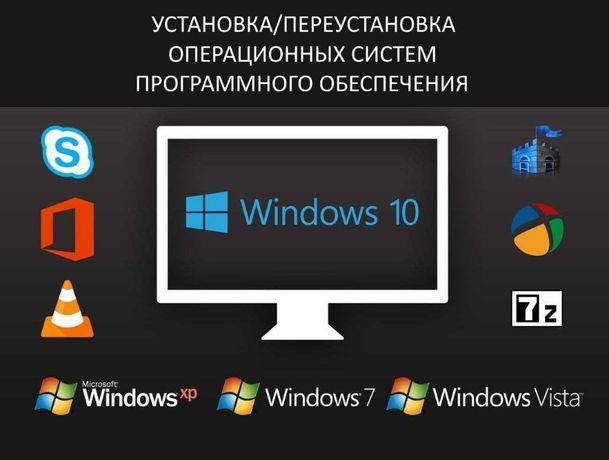 Установка Windows, Linux, MacOS и программного обеспечения