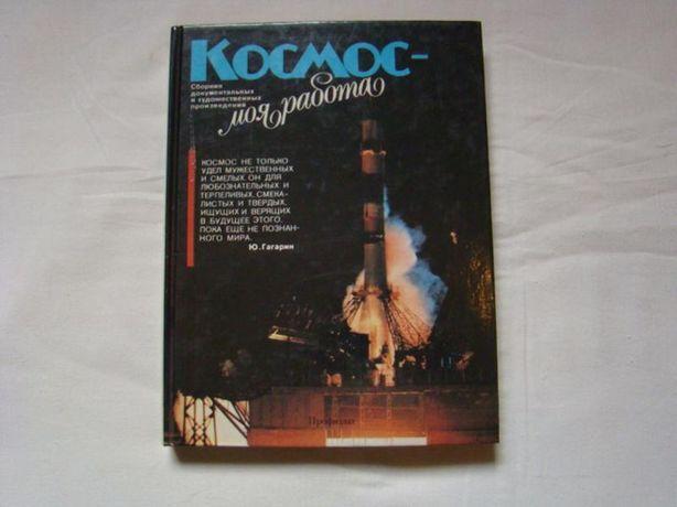 Космос-моя работа 1989 г.