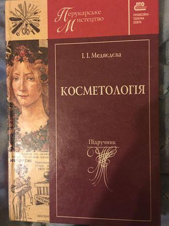 Косметологія, книга з косметології перукарське мистецтво Медвєдєва