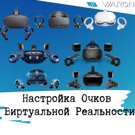 Настройка очков Виртуальной Реальности. Htc vive, Index, oculus quest