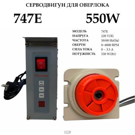 Сервомотор серводрайвер сервопривод для оверлоков 700 серии