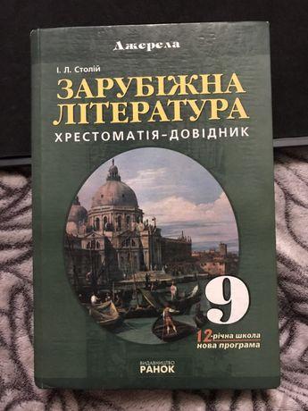 Зарубіжна література Хрестоматія-довідник 9 клас