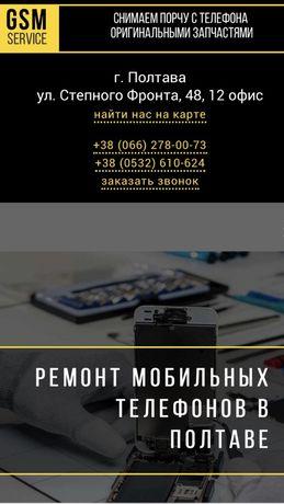 Ремонт мобильных телефонов в Полтаве