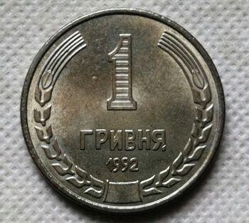1 Гривна 1992 монеты украины