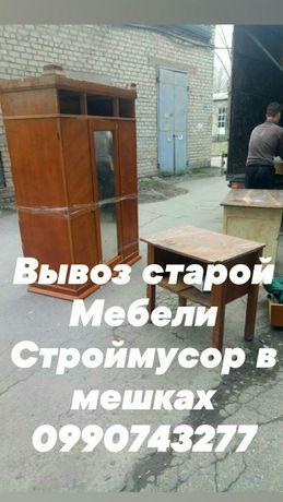 Строймусор старая мебель строймусор