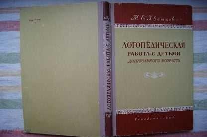 СССР Хватцев М.Е. Логопедическая работа с детьми , 1961.
