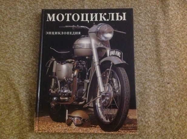 Мотоциклы Энциклопедия Москва Росмэн 2003 г. Р. Браун, 256 стр.