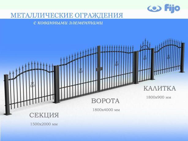 Секционный Забор/Металлические Ограждения/Ворота/Доставка Бесплатная!