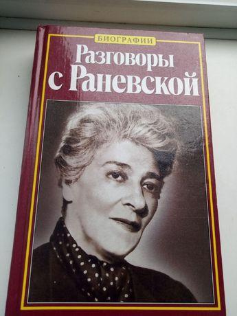 Глеб Скороходов. Разговоры с Раневской