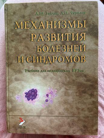 Механизмы развития болезней и синдромов. Патофизиология