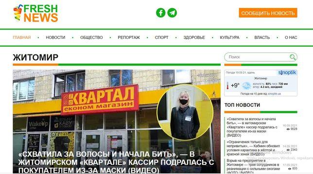 Новостной сайт freshnews.zt.ua / франшиза