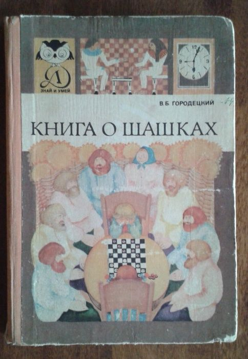 Городецкий В. Б. Книга о шашках Мариуполь - изображение 1