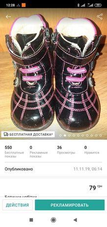 Осінні ботіночки чобітки для дівчинки.