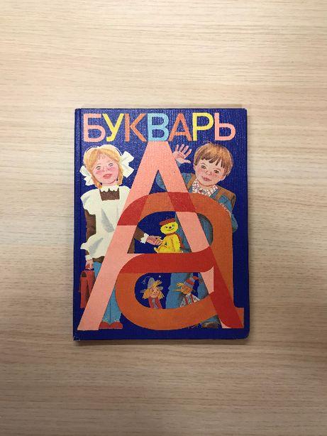Elementarz dla dzieci do nauki rosyjskiego z czasów PRL