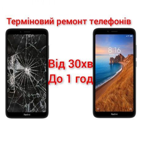 Терміновий ремонт телефонів