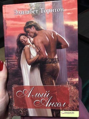 Исторический любовный роман.