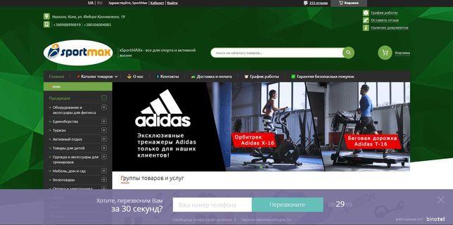 Продажа интернет-магазинов на Пром + Розетка + Хорошоп + Лендинги+ CRM
