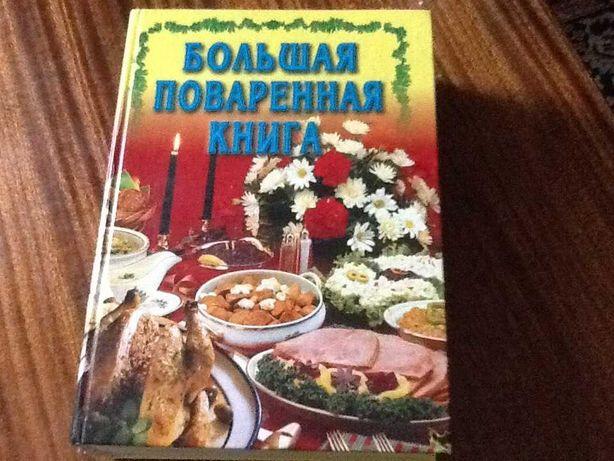 Большая поваренная книга 1200 страниц