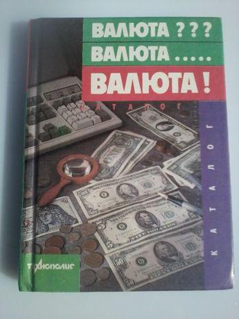 Справочник валют для людей, обслуживающих иностранцев,описание,защита!