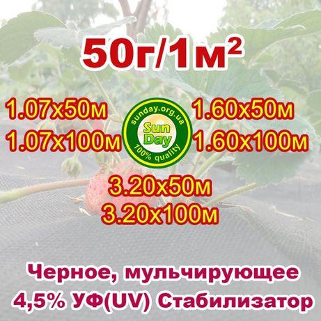 Агроволокно черное Premium-Agro 50г/м.кв. Наложенный платеж
