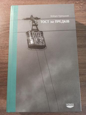 Книга Войцех Гурецький- Тост за предків