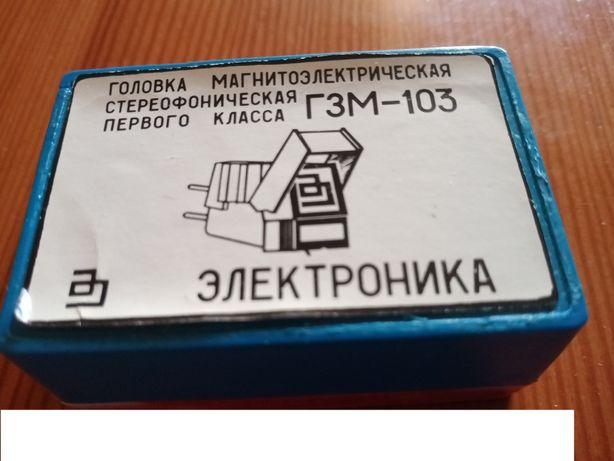 Новые головки ГЗМ 103 для проигрывателей винила (LP)