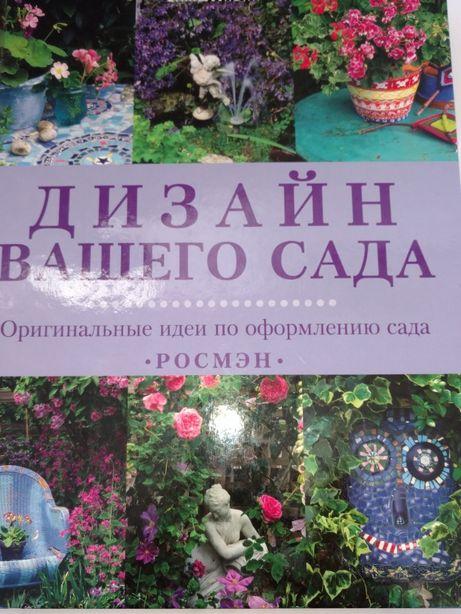 Дизайн вашего сада, оригинальные идеи. Тесса Ивелей.
