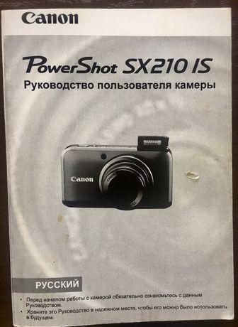 Руководство пользователя PowerShot SX210 IS