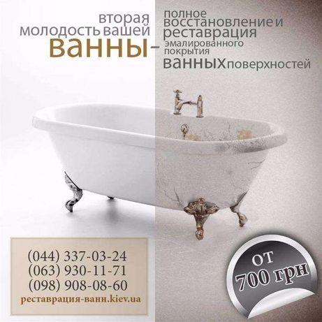 Реставрация ванн в Киеве и области. Наливная ванна. Эмалировка.