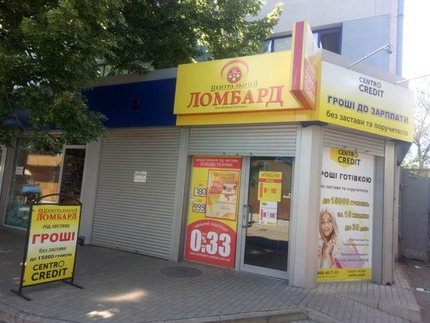Ломбард: возможность продать ненужное и купить б/у технику)))