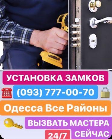Установка Замков, Замена Замков, Ремонт Автозамков, Вскрытие Замков