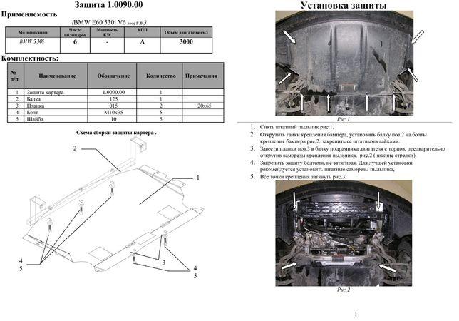 "Защита моторного отсека и КПП ТМ ""Кольчуга"""