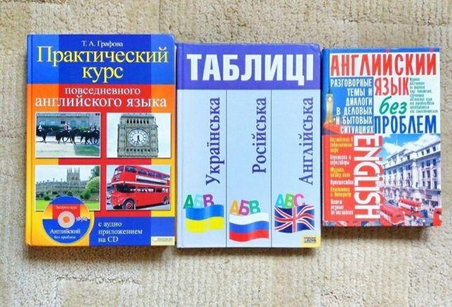 Книги по изучению английского языка