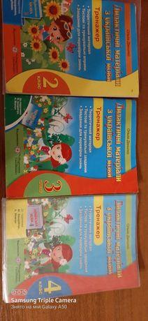 Продам книжки 1,2,3,4 класи