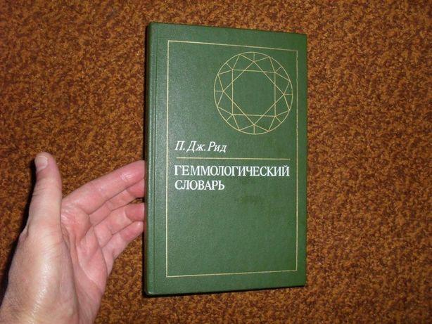 Рид П.Дж. Геммологический словарь 1986г.