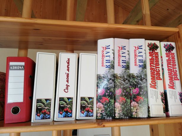 Брошурки о растениях