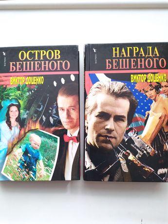 Книги боевик, детектив, 2 книги